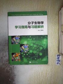 分子生物學學習指南與習題解析