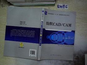 纺织CAD/CAM(附光盘) ...