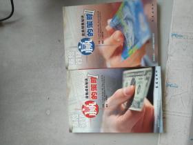 寿险行销赢的策略(1、2两册全)——《打造组织金字塔》作者金登兄弟又一力作