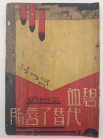 碧血代替了唇脂 (上海事变中的青年战士日记)