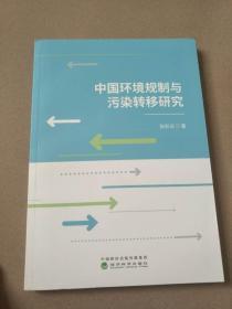 中国环境规制与污染转移研究