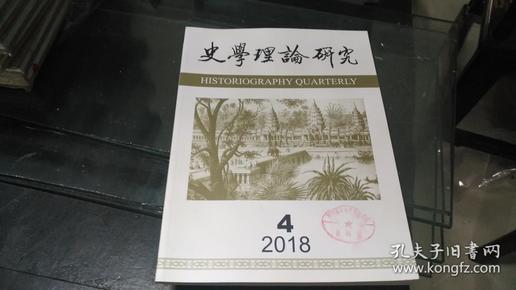 史学理论研究2018-4