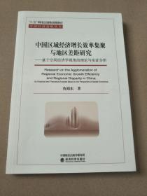 中国区域经济增长效率集聚与地区差距研究