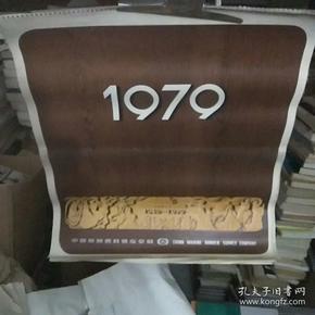 1979年风景挂历十三张全