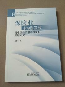 保险业非均衡发展对中国经济增长质量的影响研究