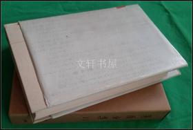 【 茅盾全集 】散文一集 第十一卷··1986年1印··精装带盒