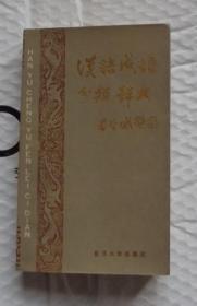汉语成语分类辞典