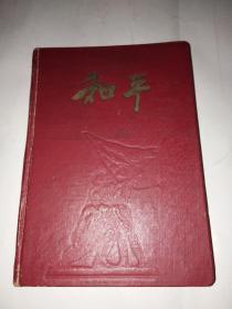 五十年代《和平》日记本