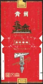 青州卷烟厂出品【青州】过滤嘴,焦油中,带封口纸拆包烟标