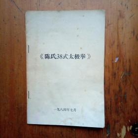 陈氏38式太极拳 【招式说明 全文字】