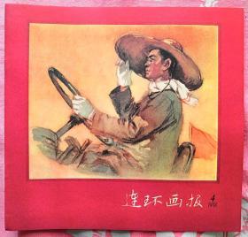 连环画报1958年4期(影印本)(包邮)