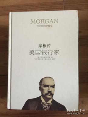 美国银行家:摩根传 精装本