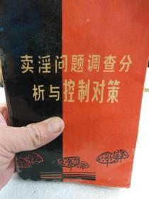 《卖淫问题调查分析与控制对策》一册