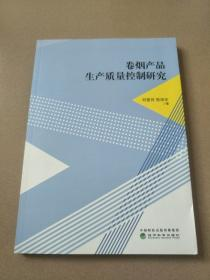 正版新书 卷烟产品生产质量控制研究 何爱民