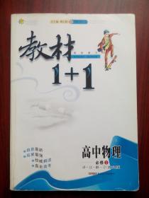 教材1+1 高中物理必修1,高中物理辅导,有答案或解析,14
