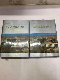 海北藏族自治州志(上下)精装如图、内页干净
