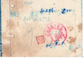 """证明介绍信类----1956年黑龙江通河森林工业局""""介绍信""""85"""