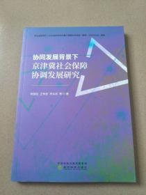 协同发展背景下京津冀社会保障协调发展研究