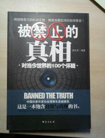 被禁止的真相:对当今世界的100个怀疑