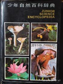 少年自然百科辞典---生物、生理卫生