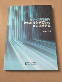 基于知识网络的虚拟科技创新团队的知识流动研究