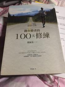 跑步胜者的100天修炼
