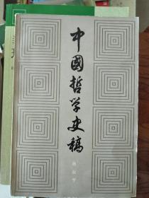中国哲学史稿(下)