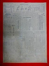 1949骞�4鏈�16鏃ャ�愪笢鍖楁棩鎶ャ�戠1174鏈燂紝4寮�4鐗堬紝浠�涔堜汉搴旇礋鎴樹簤璐d换