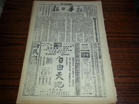 1938年12月23日《新华日报》增从方面战事沉寂,军民合作痛击犯横石敌;鲁南临沂战事激烈;