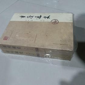 重庆通史(一、二册)(重庆,江山之城,沧桑之变。这是一部城市与时代通行的历史;这是一部城市从封闭走向开放的历史;更是这座城市从内陆走向全国、走向世界的历史。)