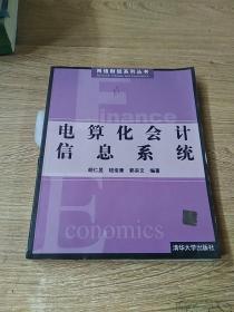 电算化会计信息系统/网络财经系列丛书