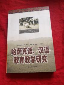 哈萨克语、汉语教育教学研究