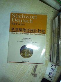新求精德语强化教程中级II(第4版)  ,