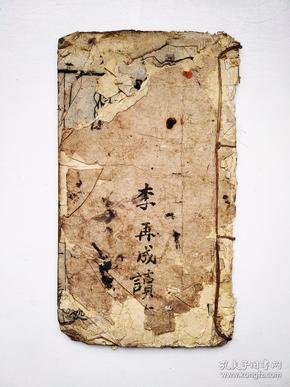 《三字经》泸县三元堂新刊 清木刻本