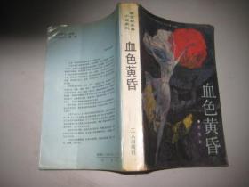 血色黄昏 1988年3月第2次印刷