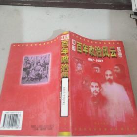 中国百年政治风云实录 1897-1927 上