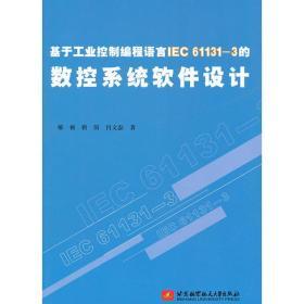 基于工业控制编程语言IEC61131-3的数控系统软件设计