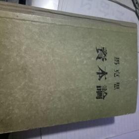 资本论(第三卷)(布脊精装本)1953年版、1956年印
