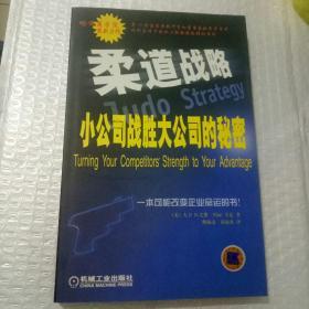 柔道战略:小公司战胜大公司的秘密
