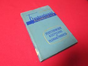 生物生理放射学  1960【外文看图】
