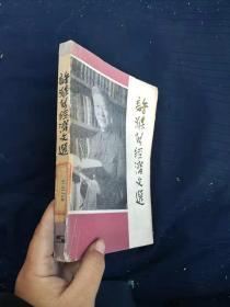 许涤新经济文选