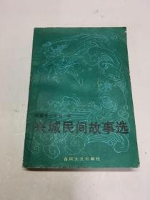 兴城民间故事选(原版如图、内页干净)