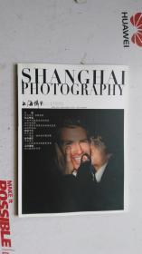 上海摄影丛书  (双月刊)2013年  第 2 期  总第 66 辑