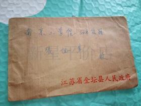 老情书实寄封------《贴有T77邮票,内有16开2页信,写给女研究生妻子的信,不被丈母娘接受的烦恼,1982年》