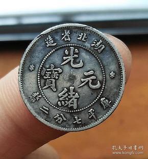 湖北省造光绪元宝 库平七分二厘0.72银币 机制一角银毫