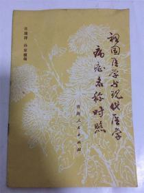 祖国医学与现代医学病症名称对照/张瑞祥,孙家骥编