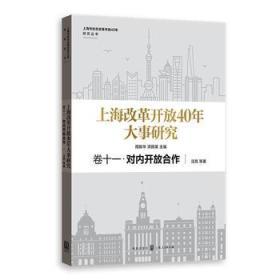 上海改革开放40年大事研究·卷十一·对内开放合作