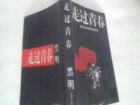 走过青春:黑明百名知青报告摄影集