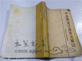中共黑龙江党史大事记(新民主主义革命时期) 中共黑龙江省委党史研究室编 黑龙江人民出版社 1988年9月 大32开平装