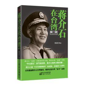 蒋介石在台湾(第二部)
